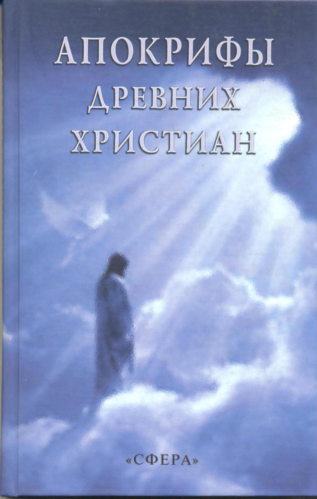 ХРИСТИАНСКИЕ АПОКРИФЫ СКАЧАТЬ БЕСПЛАТНО