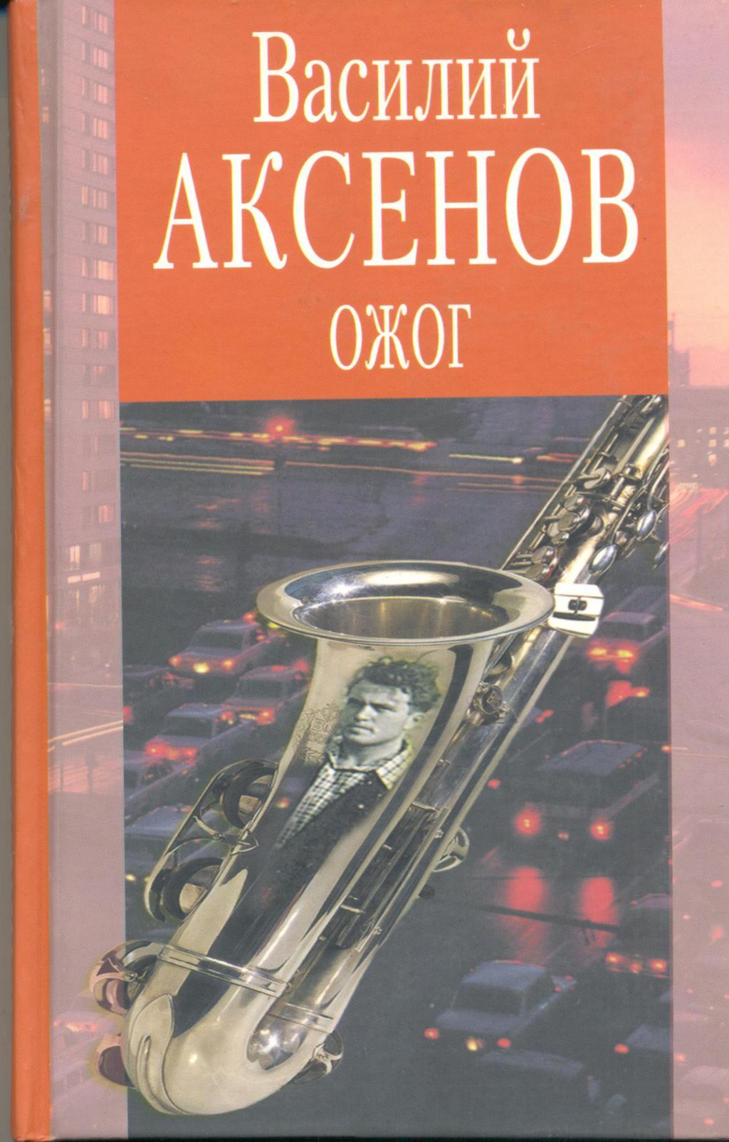 Книги Василий Аксенов читать онлайн бесплатно