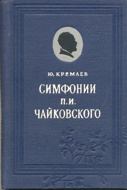 Симфонии чайковского слушать онлайн бесплатно
