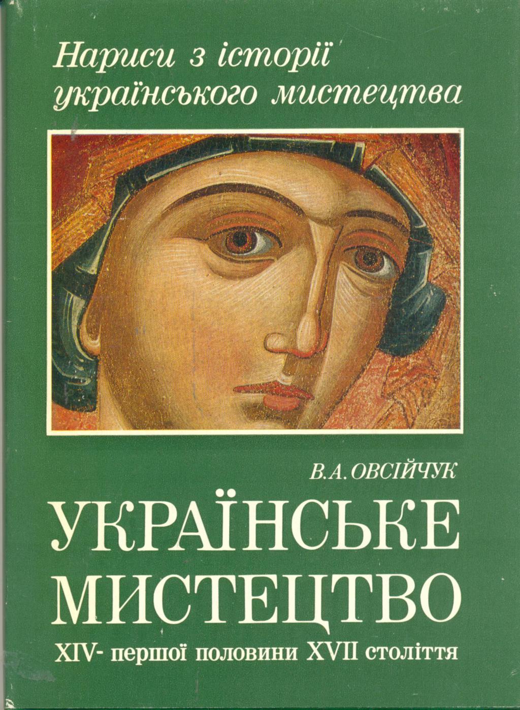 Українське мистецтво xiv першої