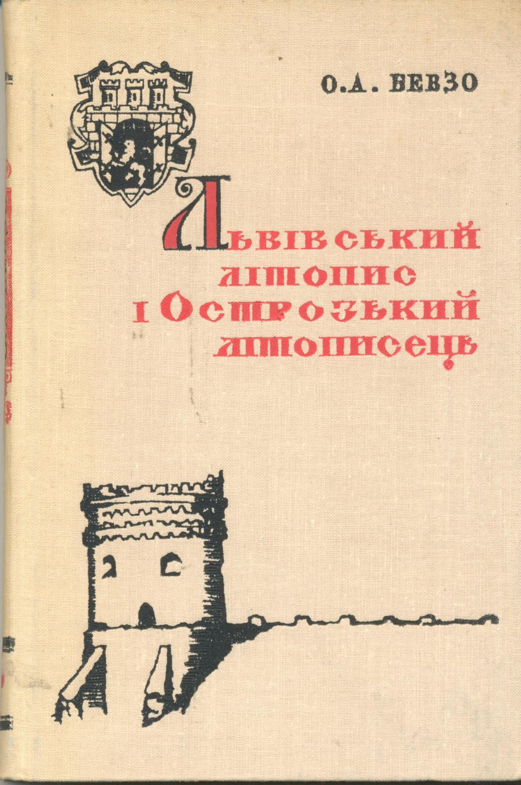 foto-ltopisu-m-gunashevskogo
