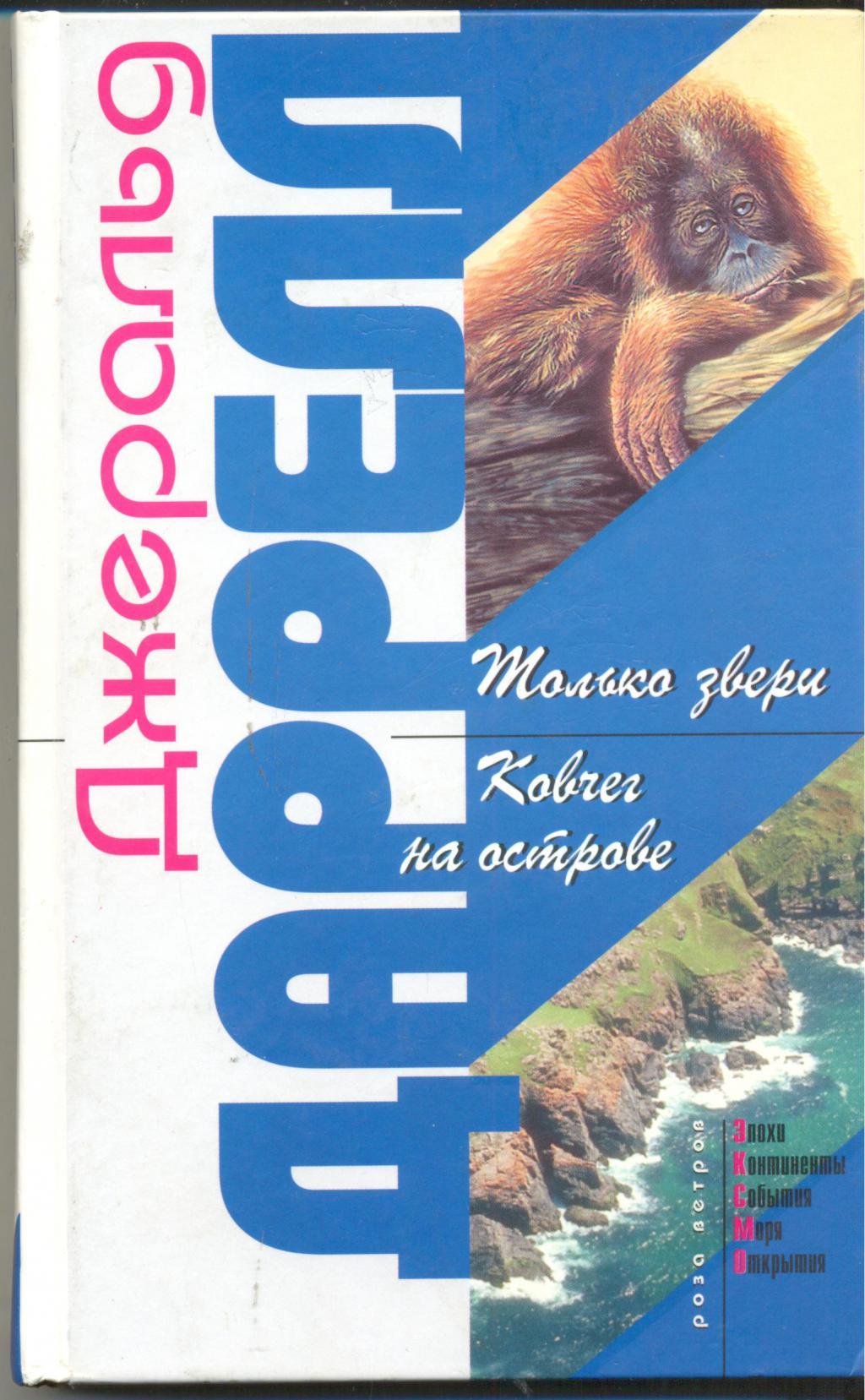 расцветок книга моя семья и другие животные лев жданов вариантом