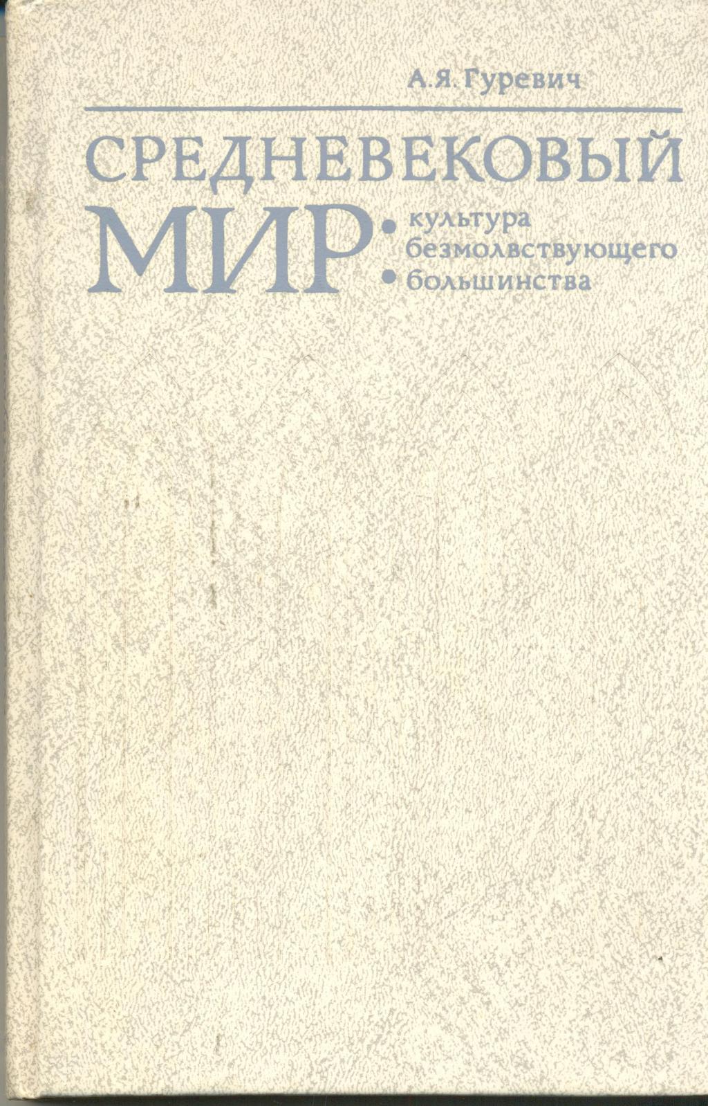 Культура безмолствующего большинства - отзывы и обсуждения книги, автора арон гуревич от читателей