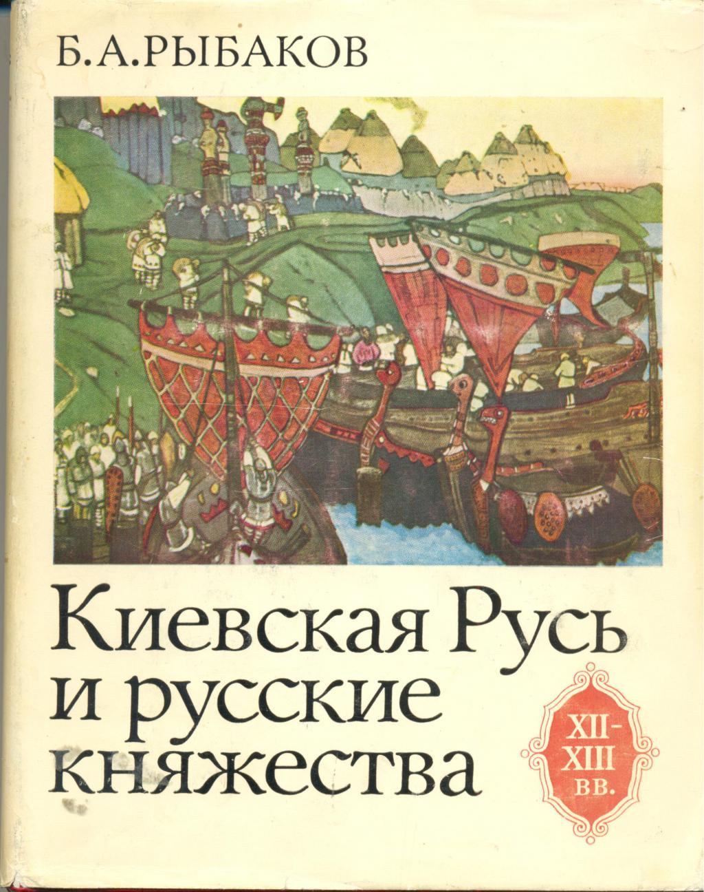 Книга: киевская русь и русские княжества xii—xiii вв. » скачать.