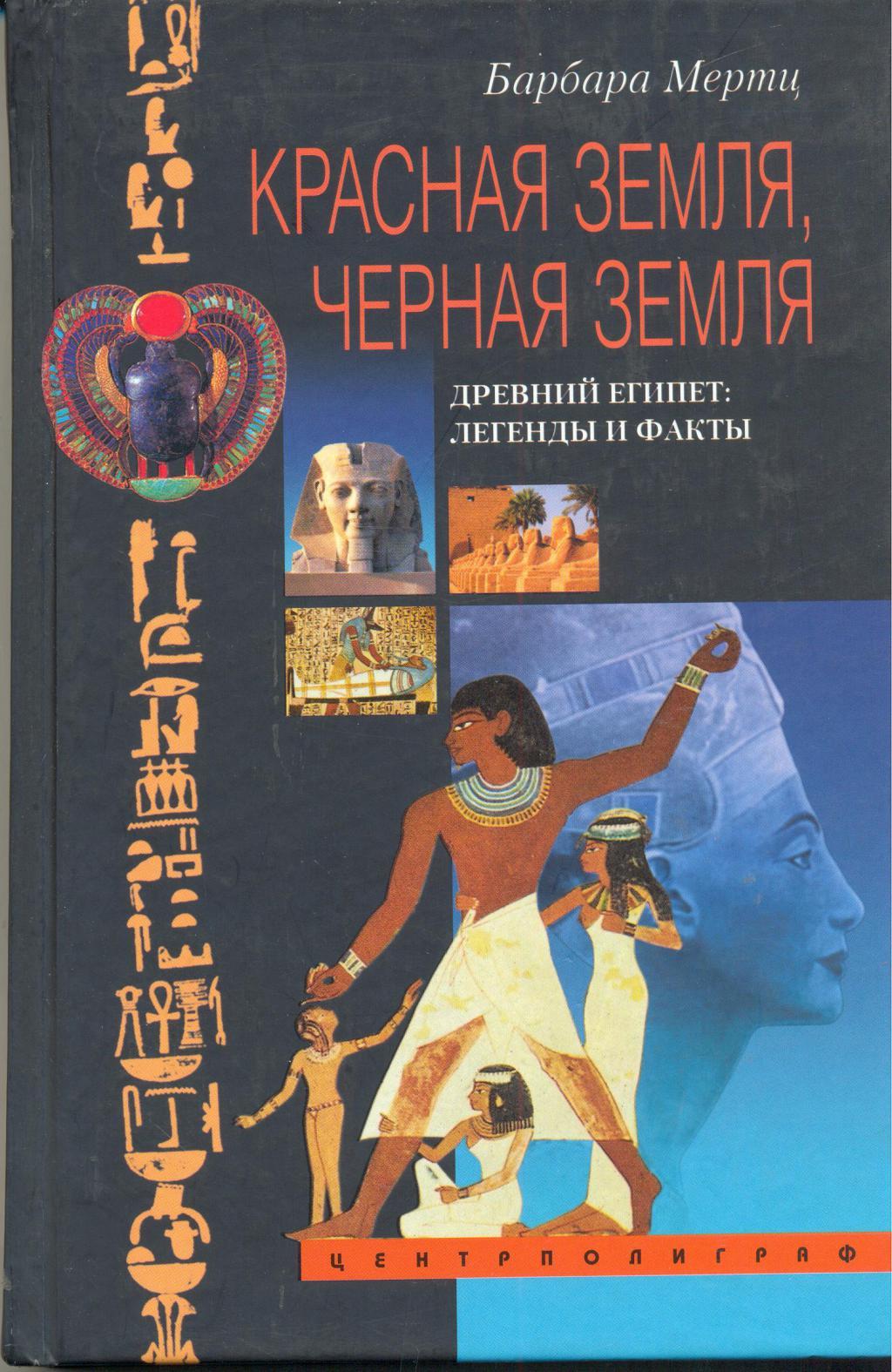 Древний Египет: легенды и факты Жанр. Документальная литература