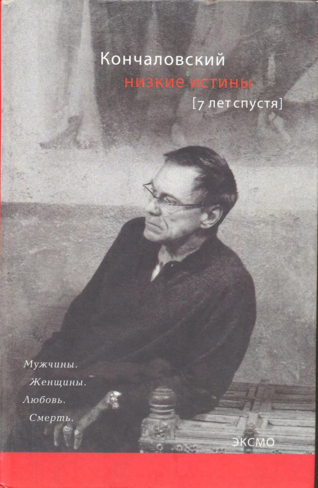 knigi-andreya-konchalovskogo