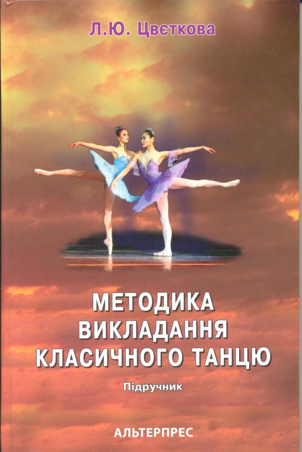 цветкова методика викладання класичного танцю