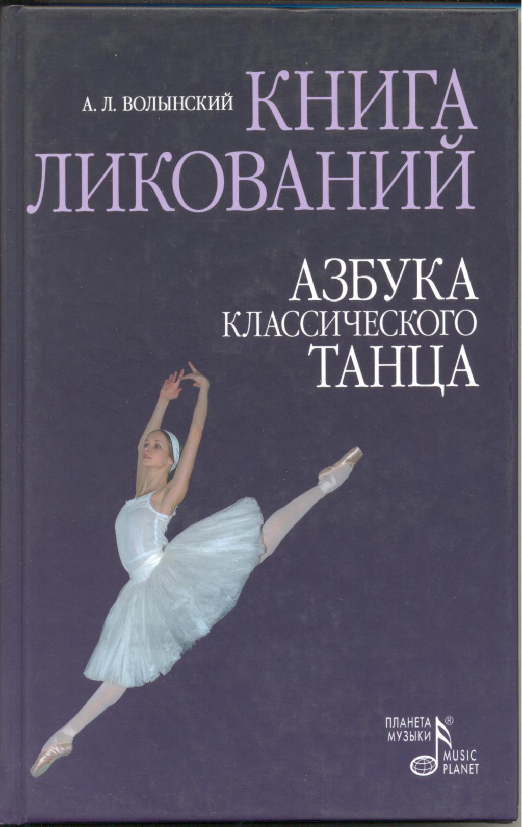 Волынский а л книга ликований азбука классического