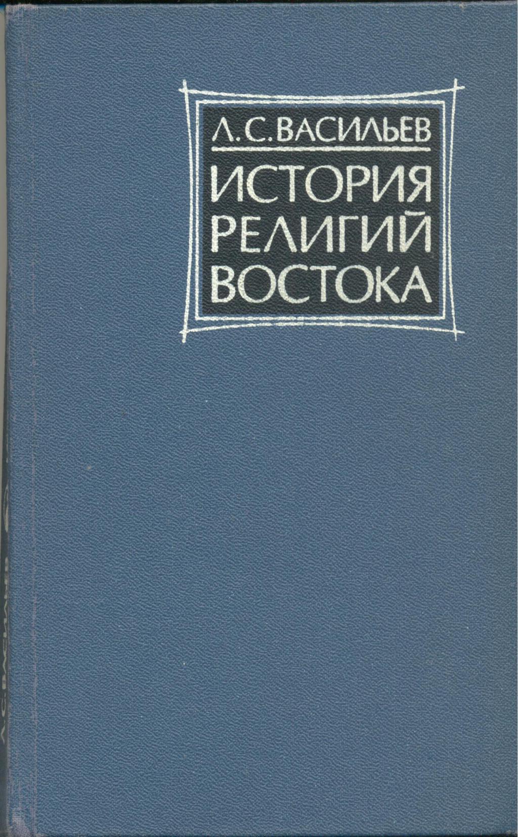 Васильев Л С Культы