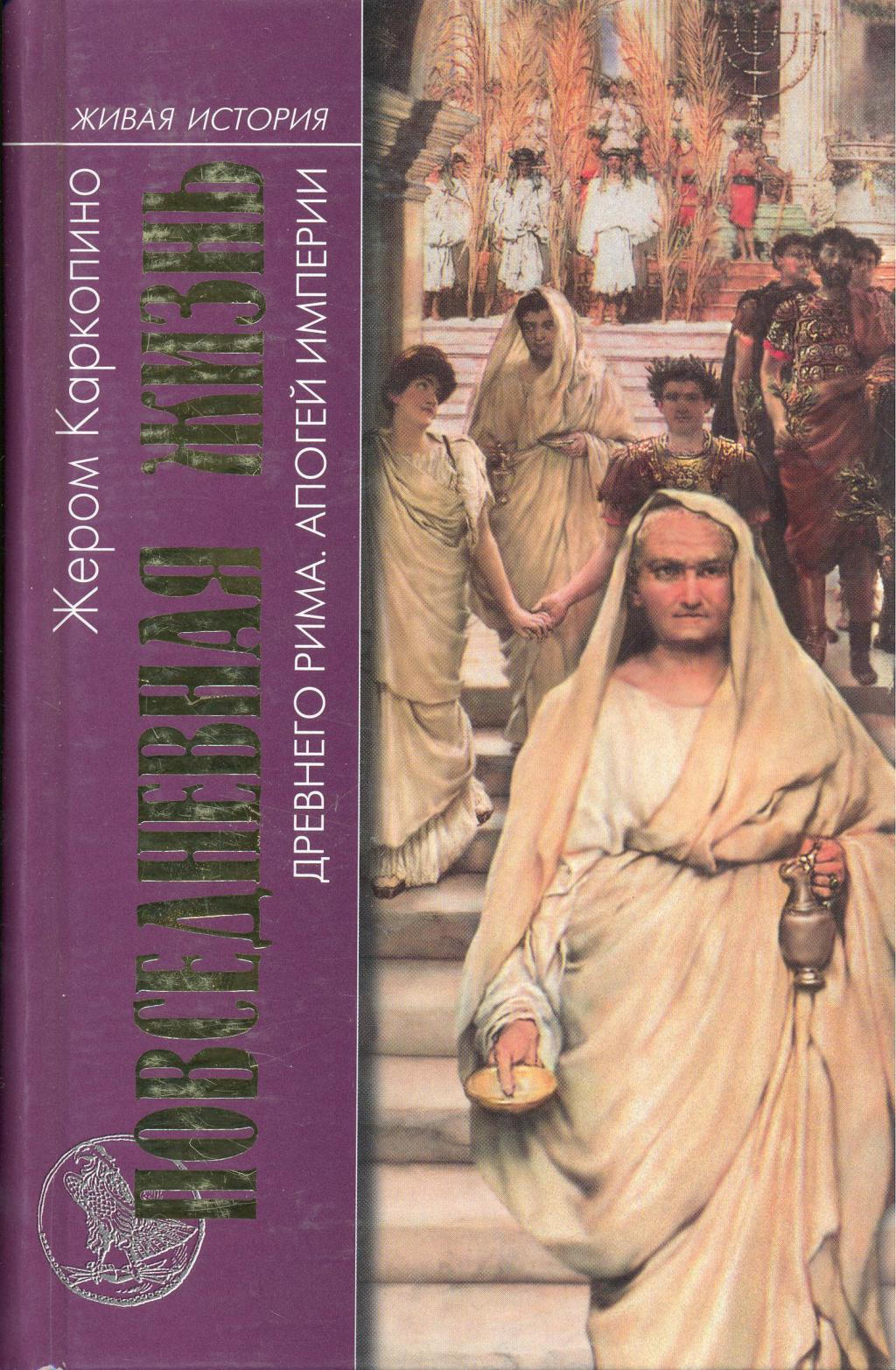 an account of a womans daily life in ancient rome