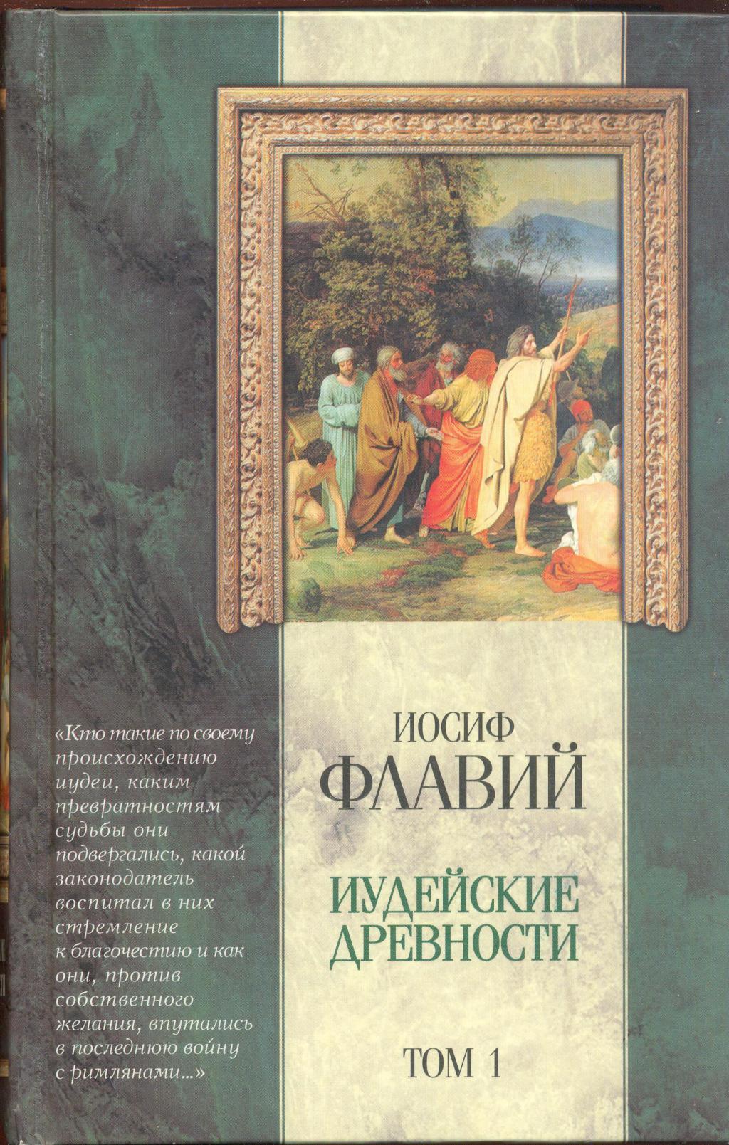 ИОСИФ ФЛАВИЙ ИУДЕЙСКИЕ ДРЕВНОСТИ АУДИОКНИГА СКАЧАТЬ БЕСПЛАТНО