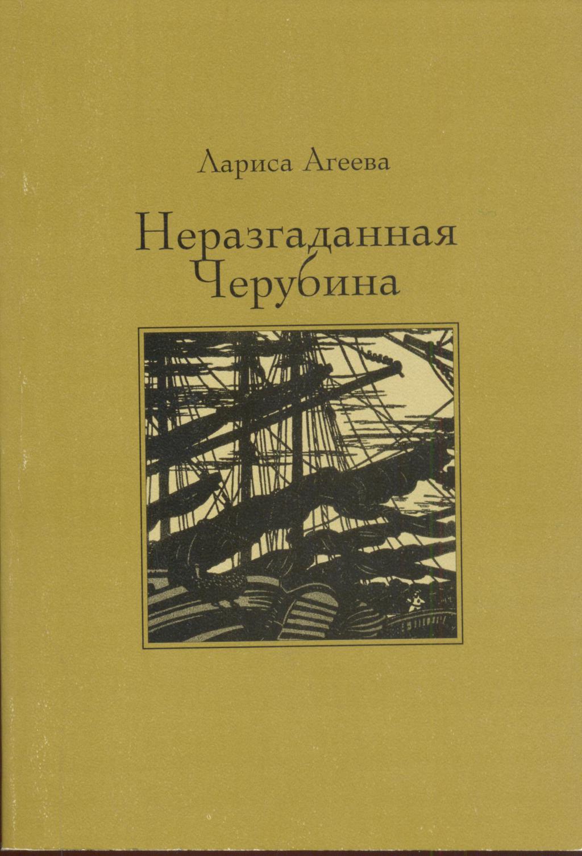 Книга лариса агеева неразгаданная черубина