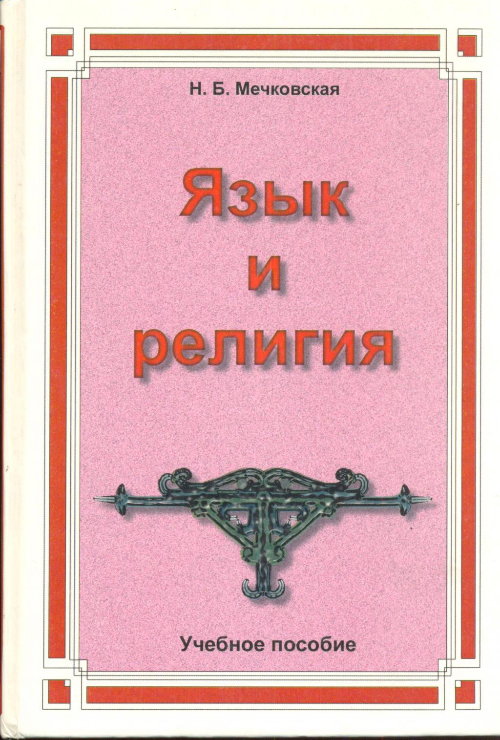 Мечковская Н.Б. Язык и религия