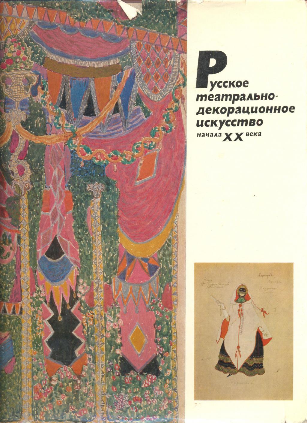 история театрально-декопационного искусства учебник