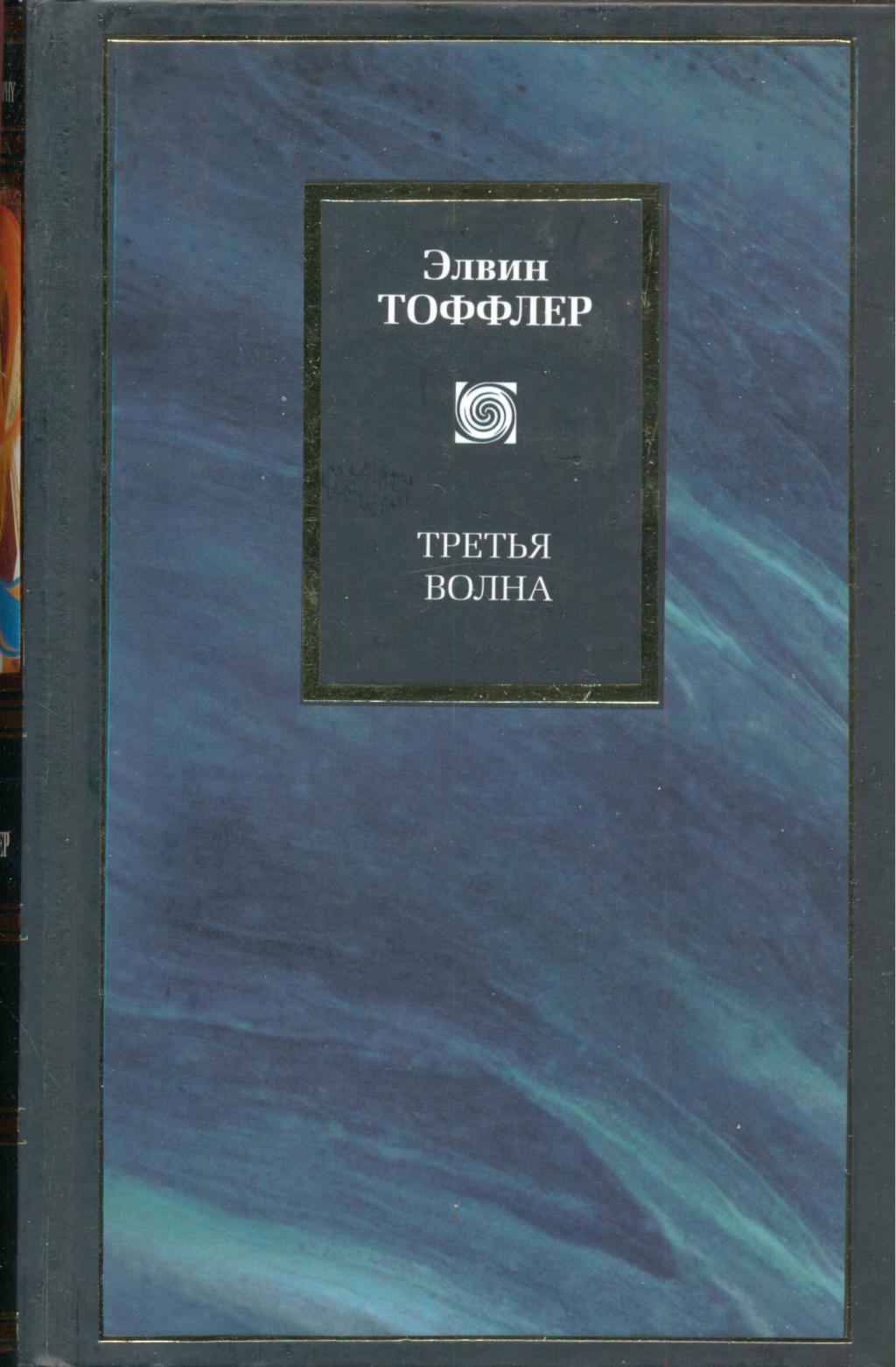 ЭЛВИН ТОФФЛЕР ТРЕТЬЯ ВОЛНА СКАЧАТЬ БЕСПЛАТНО