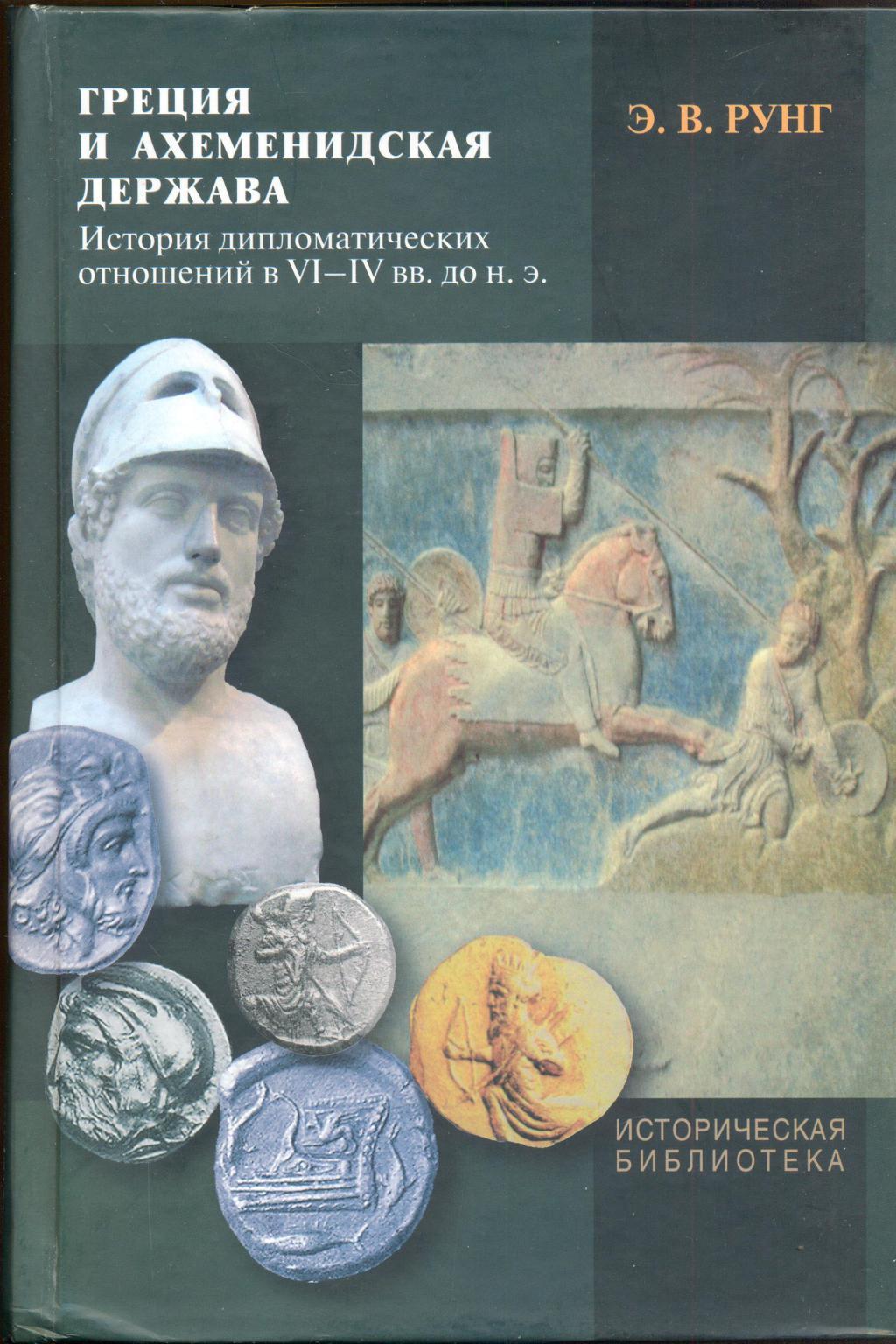 Рунг э в греция и ахеменидская держава история дипломатических