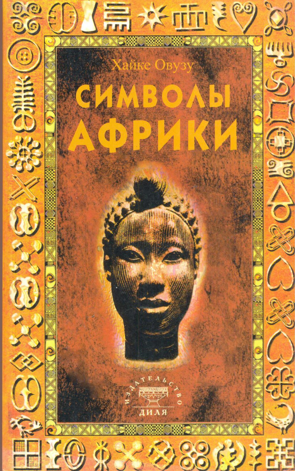 Символы африки хайке овузу