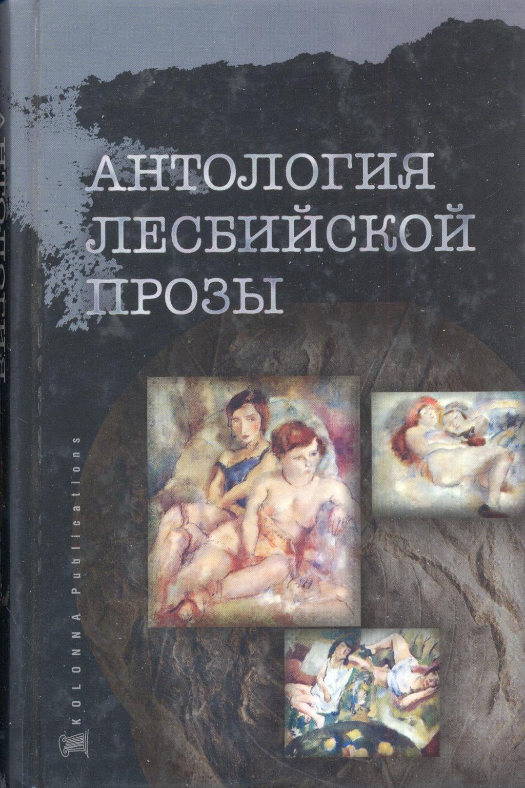 sborniki-eroticheskoy-prozi