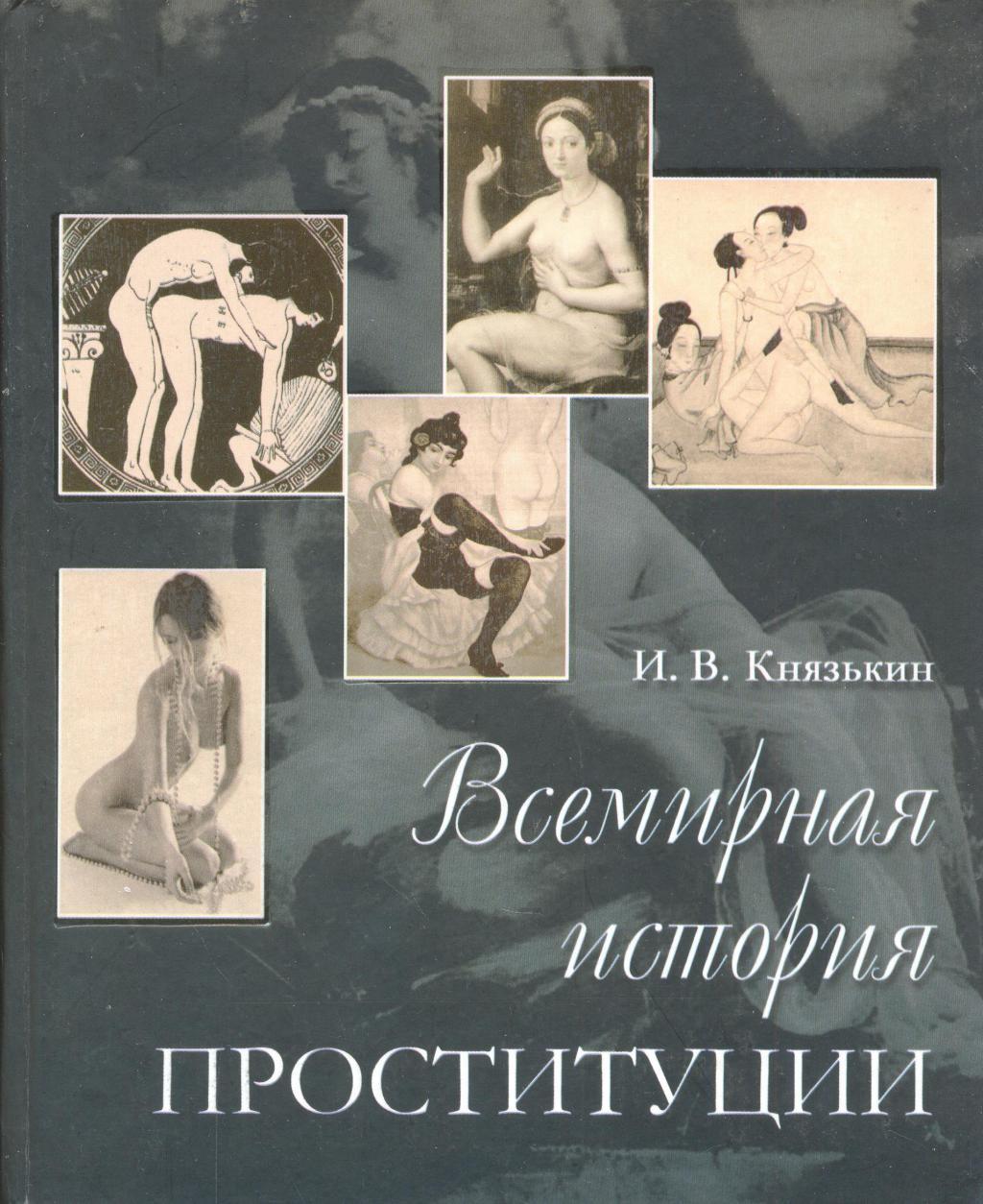 История Венской Проститутки Читать Онлайн