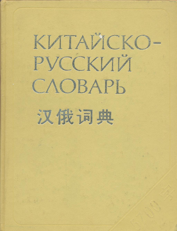 китайск-русский разговорник знакомство