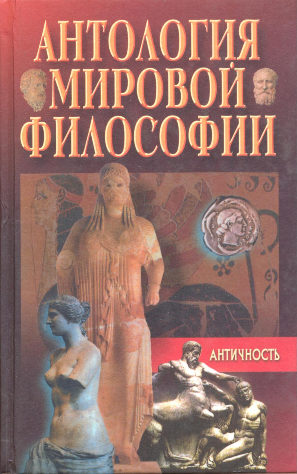 АНТОЛОГИЯ МИРОВОЙ ФИЛОСОФИИ ДРЕВНИЙ ВОСТОК МИНСК 2001 СКАЧАТЬ БЕСПЛАТНО